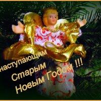 С Наступающим Старым Новым Годом ! :: Мила Бовкун