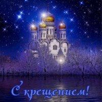 С Крещением Господним! :: Татьяна Пальчикова