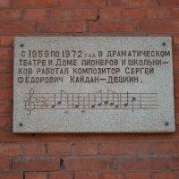 Великие Луки. Памятная доска в честь композитора С.Ф. Кайдан-Дешкина... :: Владимир Павлов