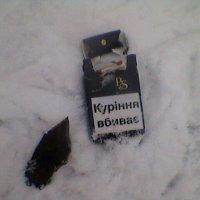 Не курите! :: Миша Любчик