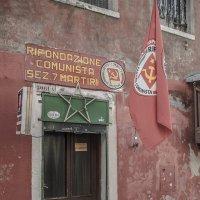 Venezia.Rifondazione comunista sez. 7 martiri. :: Игорь Олегович Кравченко