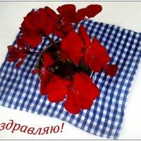 Поздравляю!. :: Нина Корешкова