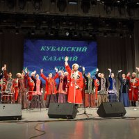 На концерте Кубанского казачьего хора 10 :: Константин Жирнов