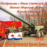 Со 100-летием РККА! :: Юрий Григорьевич Лозовой