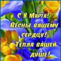Милые женщины, поздравляю Вас с 8 марта! Весны Вашему сердцу! Тепла Вашей душе! :: Любовь К.