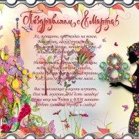 С праздником Вас, пусть прибудет весенние настроение и любовь в Ваших сердцах, с уважением... :: Павел Бутенко
