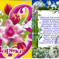 С Днем 8 Марта!!! :: Наталья Пендюк Пендюк
