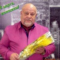 Поздравляю с  Днём 8 Марта! :: Михаил Столяров