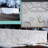 У входа в ростовский зоопарк :: Нина Бутко
