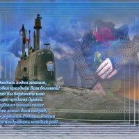 С праздником моряки-подводники! :: Nikolay Monahov