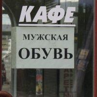 Вот такое кафе... :: Вячеслав Маслов