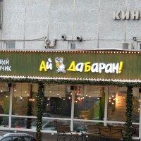 Ресторанчик с забавным названием :: Вячеслав Маслов