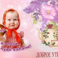 Доброе утро Всем! :: Ната57 Наталья Мамедова