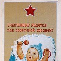 Советская открытка, про нас, счастливых :: Николай Белавин
