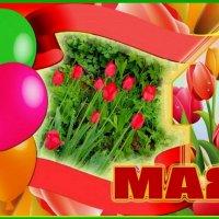 Поздравляю с 1 Мая :: VALENTINA NADSON