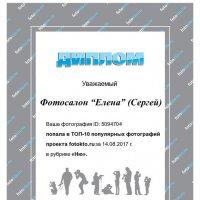 Диплом :: Сергей