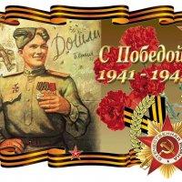 Поздравляю вас с Днём Победы Друзья! :: Козьма Минин