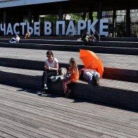 Счастье в парке :: dindin