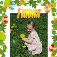 1 июня - Международный день защиты детей :: Дмитрий Никитин