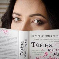 Тайна моего мужа..... :: Екатерина Рябова