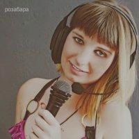 а я хочу петь... :: Роза Бара