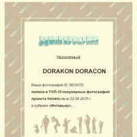 Ф КТО :: DORAKON DORACON