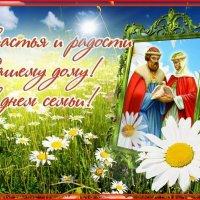 С Днём семьи , любви и верности! :: VALENTINA NADSON