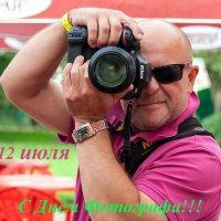 С Днём Фотографа!!! :: Сергей Михайлов