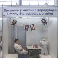 Москва. Книжная ярмарка на ВДНХ. :: Игорь Олегович Кравченко
