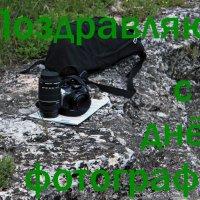 С днём фотографа ! :: Nik Зонов
