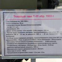 Танк Т-35 :: Елена Викторова