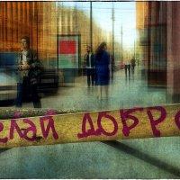 My magic Petersburg_03088_ул. Восстания :: Станислав Лебединский