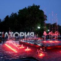 фонтан. :: Андрей Хомяков