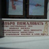 Вездесущность русского бизнеса :: Natalia Harries