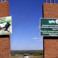На въезде в село Усень-Ивановск :: Nina Karyuk