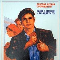 Советский плакат из музея истории города Тутаева :: Николай Белавин