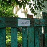 Объявление на заборе :: Светлана Лысенко