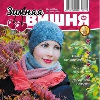 Публикация в журнале :: Светлана Ку