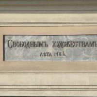 Фрагмент здания Академии Художеств :: alemigun