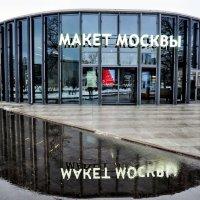 Павильон «Макет Москвы» :: Анатолий Колосов