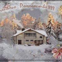С Рождеством Христовым! :: Наталья Ильина