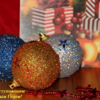 Пусть Новый год,как гость желанный,торжественно в Ваш дом войдет! :: Татьянка *
