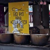 Еда без вина... :: Александр Резуненко