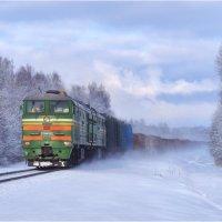 Мороз и солнце...и товарняк навстречу! :: Алексей Румянцев