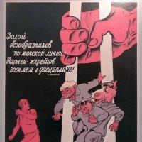 Советский плакат 1930 г. с выставки в Ярославле :: Николай Белавин