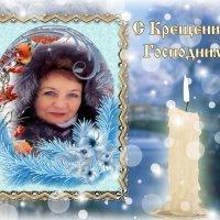С КРЕЩЕНИЕМ!!! :: Valentina Perfileva