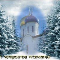 С ПРАЗДНИКОМ,ЛЮДИ :: Анатолий Восточный