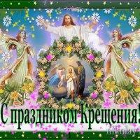 С праздником Крещения! :: Nikolay Monahov