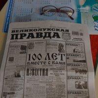 """Газете """"Великолукская правда"""" 100 лет - 26.01.1919 - 26.01.2019 :: Владимир Павлов"""