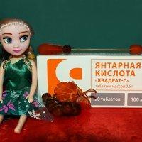 Янтарную кислоту кто  пьёт - до самой смерти доживёт! :-) :: Андрей Заломленков